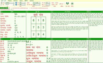 Leostar Horoscope Software, Hroscope Matching, Kundli, Numerology