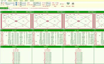 Leostar Horoscope Software, Hroscope Matching, Kundli, Teva