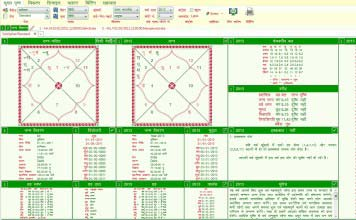 Leostar Horoscope Software, Hroscope Matching, Kundli, Varshphal