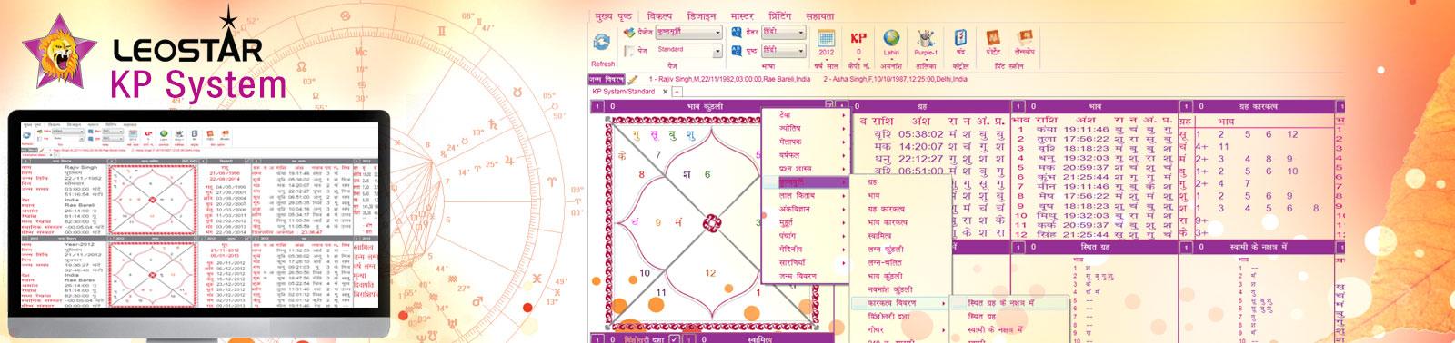 Krishnamurti Paddhati Software