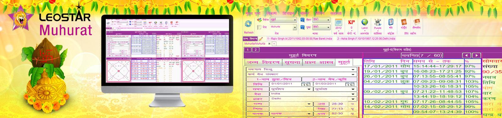 Leostar the best muhurat software