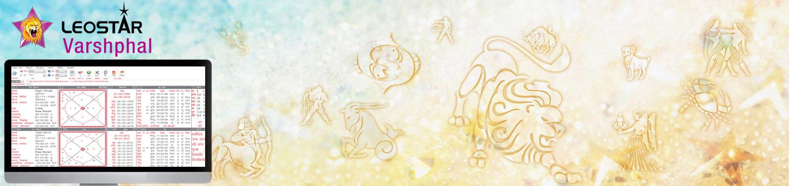 Leostar Varshphal is best software in field of astrology