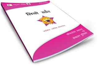 user manual hindi